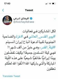 Avichai Qadr Quds